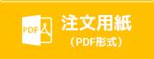 注文用紙(PDF形式)