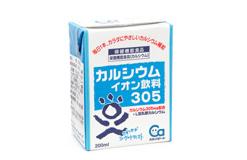カルシウムイオン飲料305