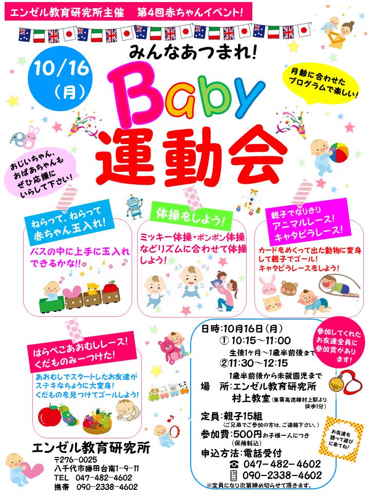 赤ちゃんイベント・baby運動会