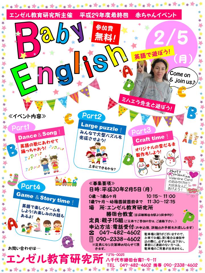 赤ちゃんイベント Baby English 参加…