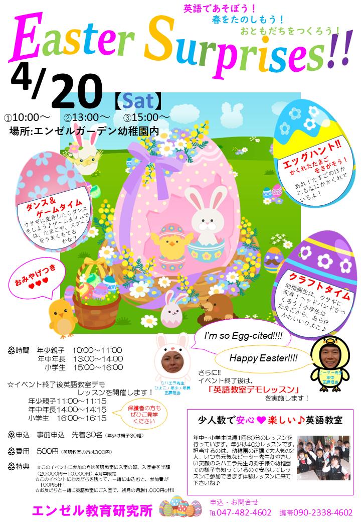 英語で遊ぼう!Easter surprises!…
