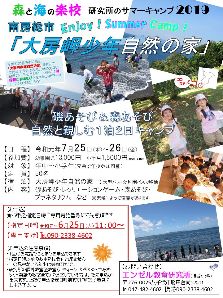 『2019サマーキャンプ!in大房岬少年自然の家…