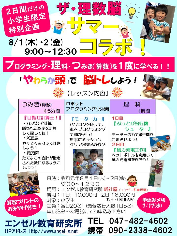 夏休み!小学生特別企画!『ザ☆理数脳!サマーコラ…