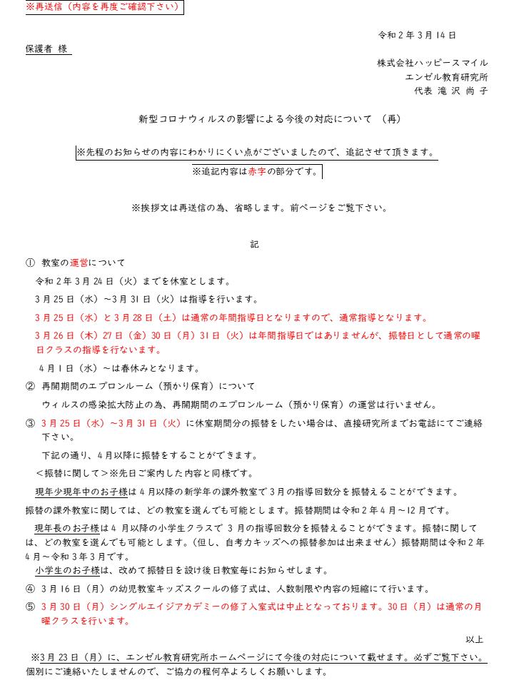 令和2年3月14日(再)今後の対応についての追記