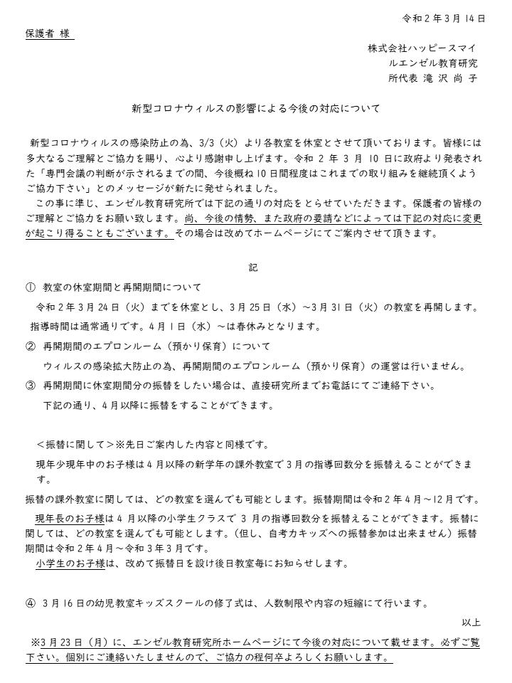 令和2年3月14日発信 今後の対応について