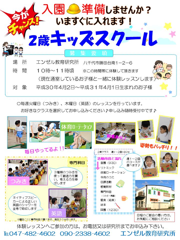 2歳キッズスクール~入園…